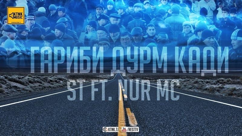 ST ft. Nur MC - Гариби дурм кади (Озмуни ТРЕКИ МОХ)