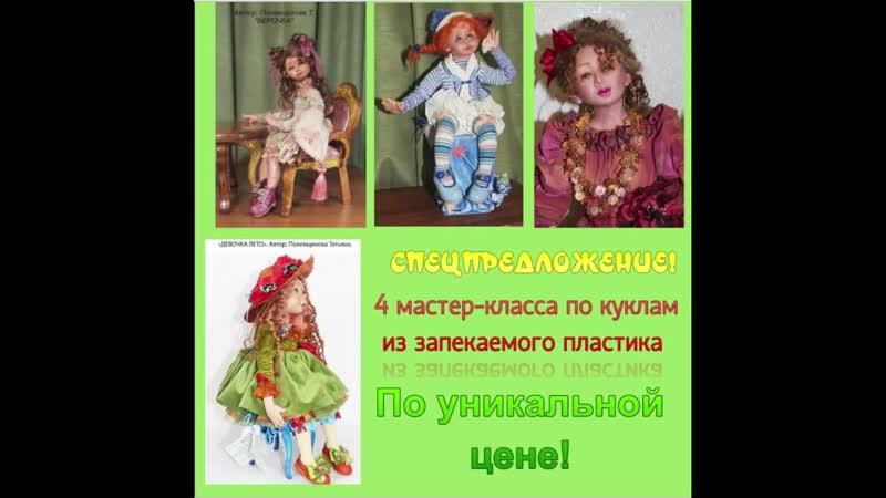 Спецпредложение. Мастер-классы по куклам из запекаемого пластика.