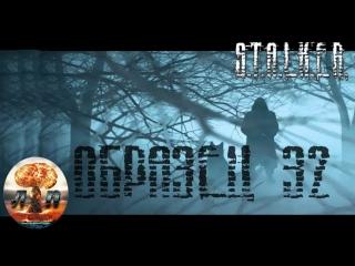 """☢ S.T.A.L.K.E.R. - """"Образец 32"""" 720HD"""