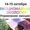 Эмоциональная экология. Тренинг в Новосибирске