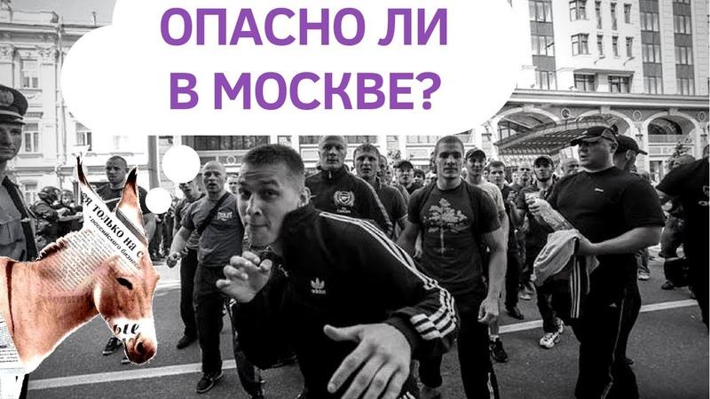 Опасно ли в Москве? | Уши Машут Ослом 39 (О. Матвейчев)