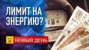 НОВЫЙ ДЕНЬ. НОВОСТИ. ВЫПУСК ОТ 23.01.2019