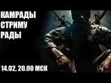 КАМРАДЫ СТРИМУ РАДЫ: CoD Black Ops 14.02 20.00 МСК