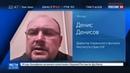Новости на Россия 24 • Криминальная история за что убили Дениса Вороненкова