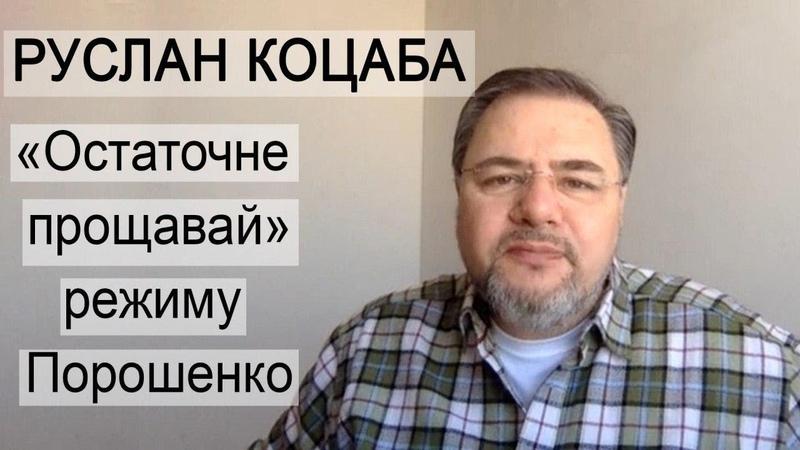 Остаточне прощавай режиму Порошенко Руслан Коцаба
