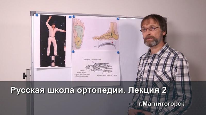 Русская школа ортопедии. Лекция 2