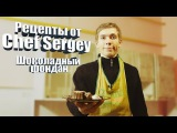 Chef Sergey, #Рецепты: - Шоколадный фондан