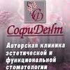 """Стоматологическая клиника """"СофиДент"""" г. Белгород"""