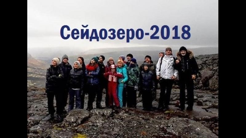 Сейдозеро-2018. Мастер-взгляд