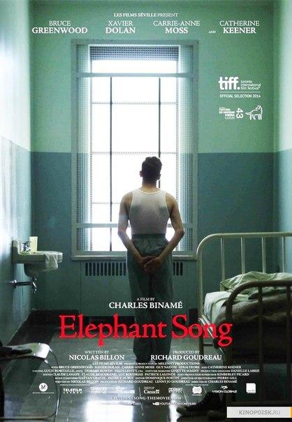 Песнь слона (2015)