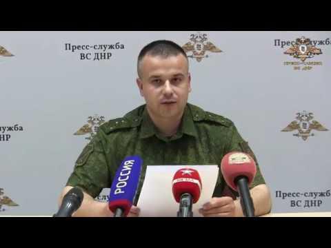 Заявление официального представителя ВС ДНР по обстановке на 18 июня 2018 года