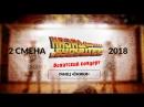 Танец Ёжики Вожатский концерт. 2 смена, 2018