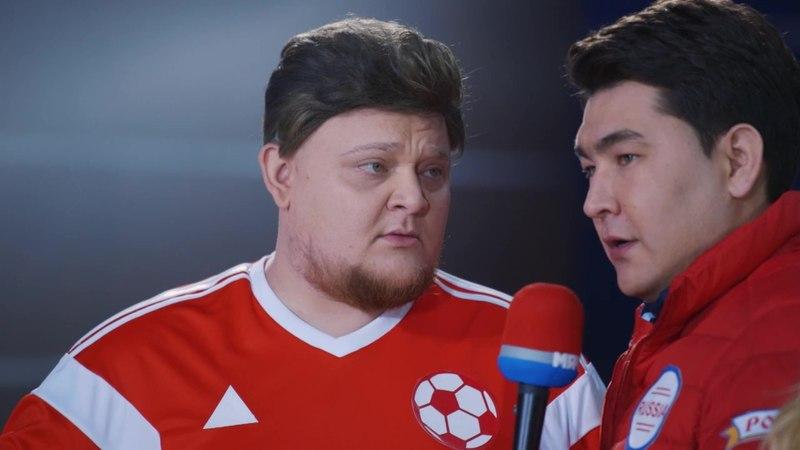 Однажды в России Матч открытия ЧМ 2018