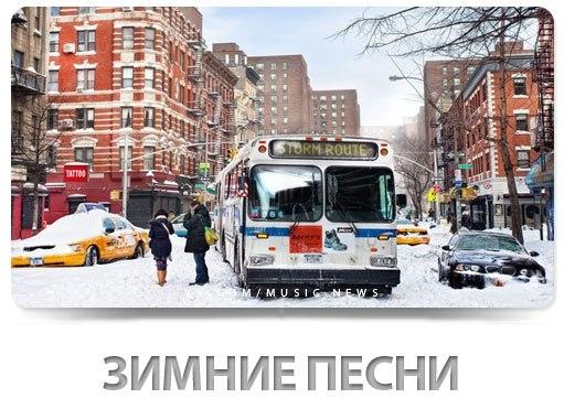 Зимние песни 2012