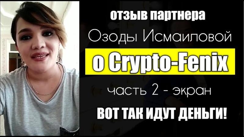 Озода Измаилова - Отзыв о Crypto-Fenix company часть 2 кешбери Автомайн Холдинг