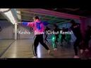 BLOW [cirkut remix] Ke$ha || MARTYNOV Sergey - choreography