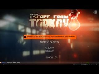 Escape From Tarkov да я тарелкой брился .!.. Live RazDalBay