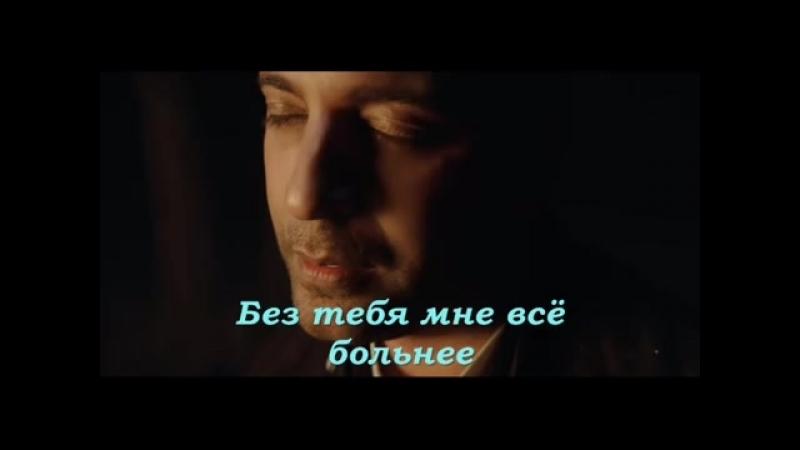 Arash Helena - Dooset Daram (ПОЭТИЧЕСКИЙ ПЕРЕВОД песни на русский язык)_1.mp4