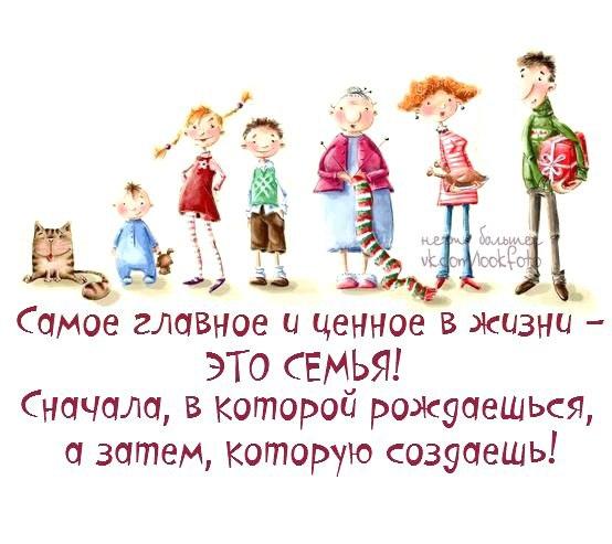 Красивые слова про семью и детей в прозе