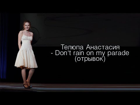 Телюпа А. - Dont rain on my parade (cut from funny girl)