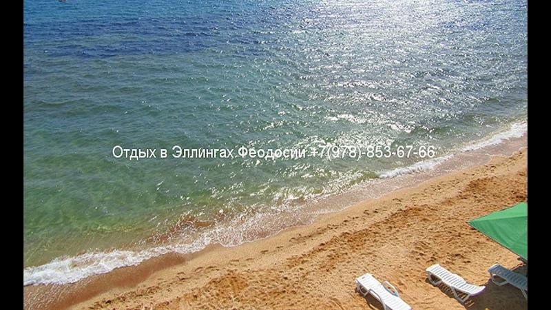 Крым Феодосия Эллинги Кальмус Администратор Катерина 7(978)853-67-66Вам у нас очень понравится!