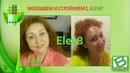 ELEV8٭ Молодеем и стройнеем с Elev8 Просто шок