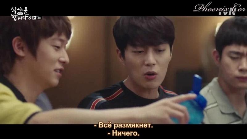 [Phoenix Cor] Let's Eat 3 / Время обедать 3 - Начало [3/16] (рус. саб.)