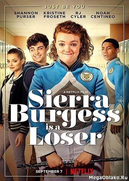 Сьерра Берджесс — неудачница / Sierra Burgess Is a Loser (2018/WEB-DL/WEB-DLRip)