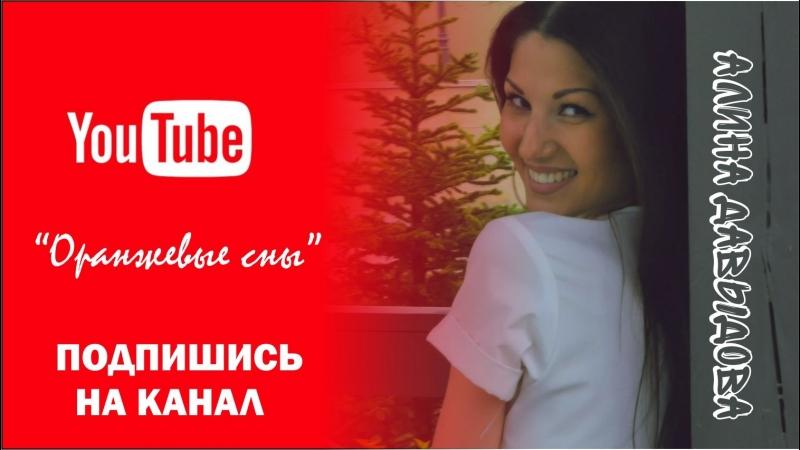 Алина Давыдова Оранжевые сны