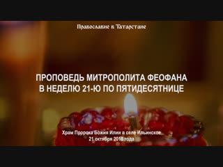 Проповедь митрополита Феофана в Неделю 21-ю по Пятидесятнице в храме села Ильинское