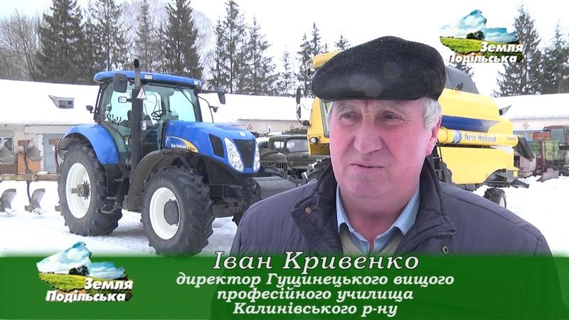 Підготовка трактористів в Гущинецькому ВПУ
