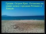 Греция.Остров Крит. Пляж между Ретимно и Ханьей.  Часть 5