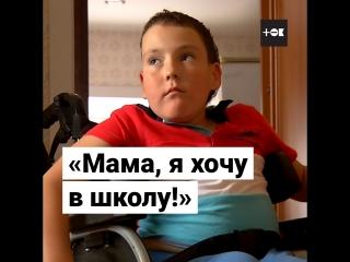 Ребенка-колясочника не хотят учить в школе