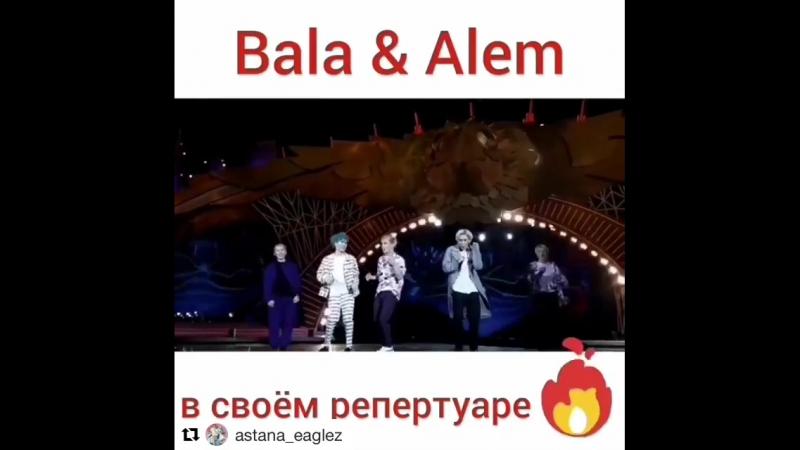 Bala alem в своем репертуаре