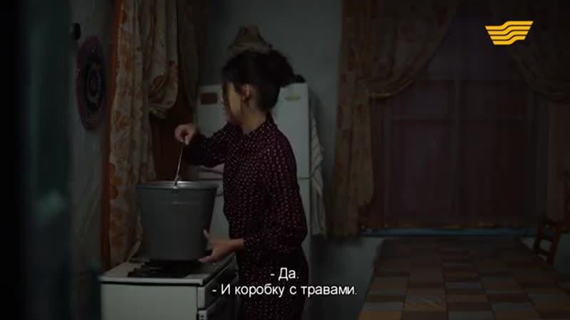 «Жалғыз жауқазын» 7-бөлім _ «Жалгыз жауказын» 7-серия