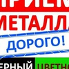 ПРИЕМ МЕТАЛЛОЛОМА,ЦВЕТНОЙ ЛОМ,ЧЕРНЫЙ ЛОМ в СПб