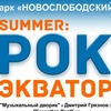 Summer: Рок Экватор. Мини рок фестиваль.