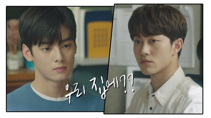 곽동연 Kwak dong yeon 의 룸메이트가 되고 싶은 차은우 Cha eun woo ☞ 콩쥐 등극 내 아이디는 44