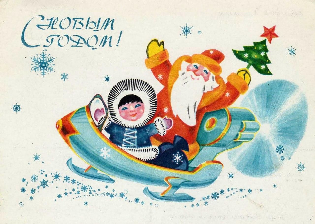 Открытки с новым годом советского периода