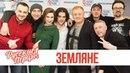 Концерт группы Земляне в утреннем шоу «Русские Перцы»