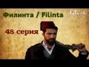 Великий сыщик Филинта 48серия AyTurk русские субтитры 720р