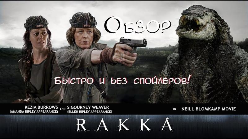 Обзор фильма Ракка. Быстро и без спойлеров!
