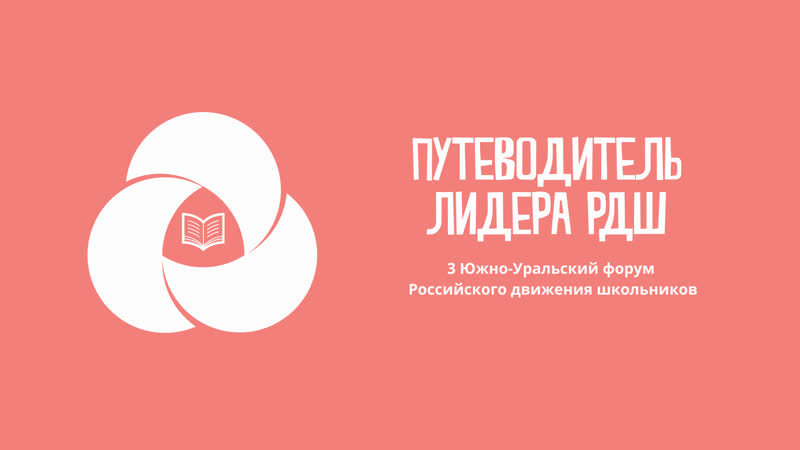 3 Южно-Уральский форум Российского движения школьников (2.11.2018)