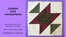 Пэчворк Блок Наковальня (вариация) - Лоскутное шитье для начинающих