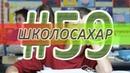 ШКОЛОСАХАР 59