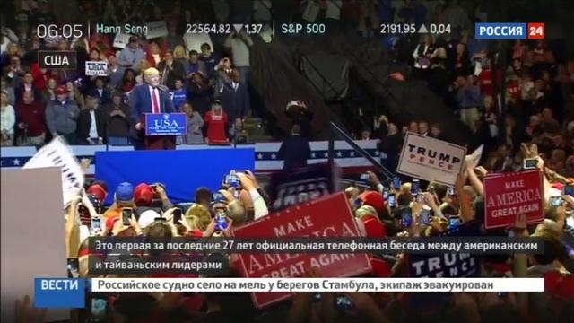 Новости на Россия 24 • Звонок Дональда Трампа главе Тайваня вызвал раздражение в Белом доме
