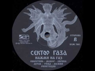 Сектор Газа - Лирика (Vinyl Rip) [Нажми на Газ - 1993] Винил