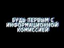 Информационная Комиссия Студсовета БГУ 2018