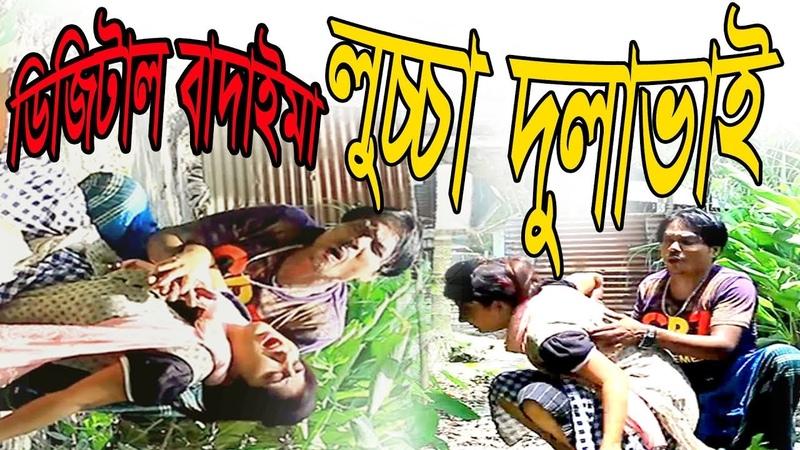 লুচ্চা দুলাভাই I Luccha Dulavai Digital Vadaimar I SMV I Smv Entertainment