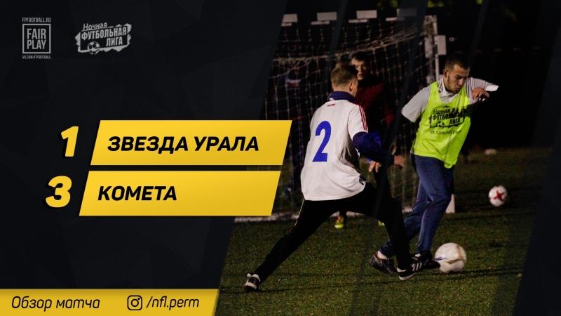 Обзор матча Звезда Урала - Комета | Осенний Сезон НФЛ | 2 октября
